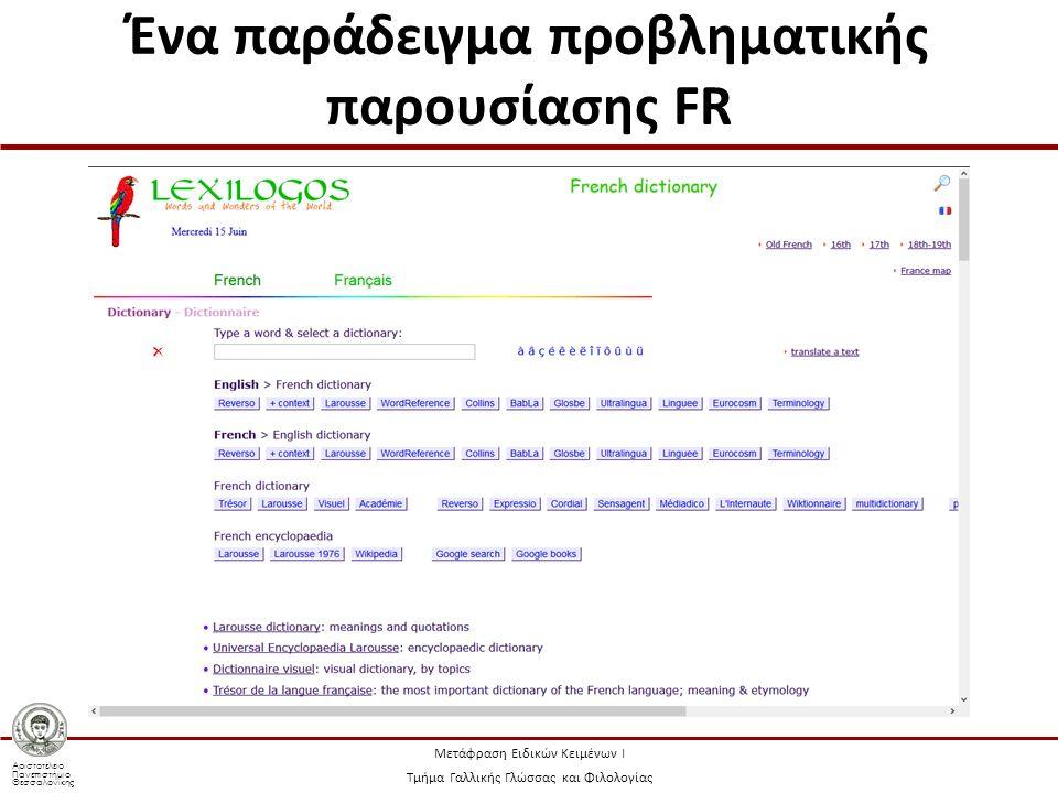 Αριστοτέλειο Πανεπιστήμιο Θεσσαλονίκης Μετάφραση Ειδικών Κειμένων Ι Τμήμα Γαλλικής Γλώσσας και Φιλολογίας Ένα παράδειγμα προβληματικής παρουσίασης FR