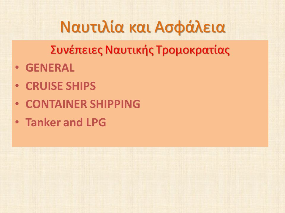 Ναυτιλία και Ασφάλεια Συνέπειες Ναυτικής Τρομοκρατίας GENERAL CRUISE SHIPS CONTAINER SHIPPING Tanker and LPG
