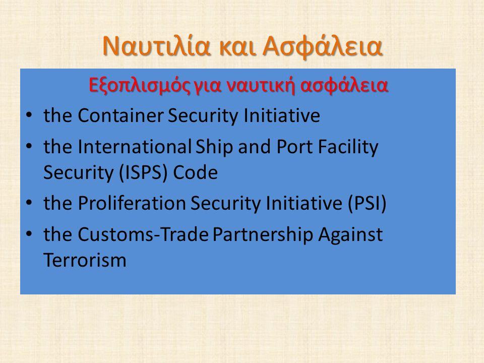 Ναυτιλία και Ασφάλεια Εξοπλισμός για ναυτική ασφάλεια the Container Security Initiative the International Ship and Port Facility Security (ISPS) Code