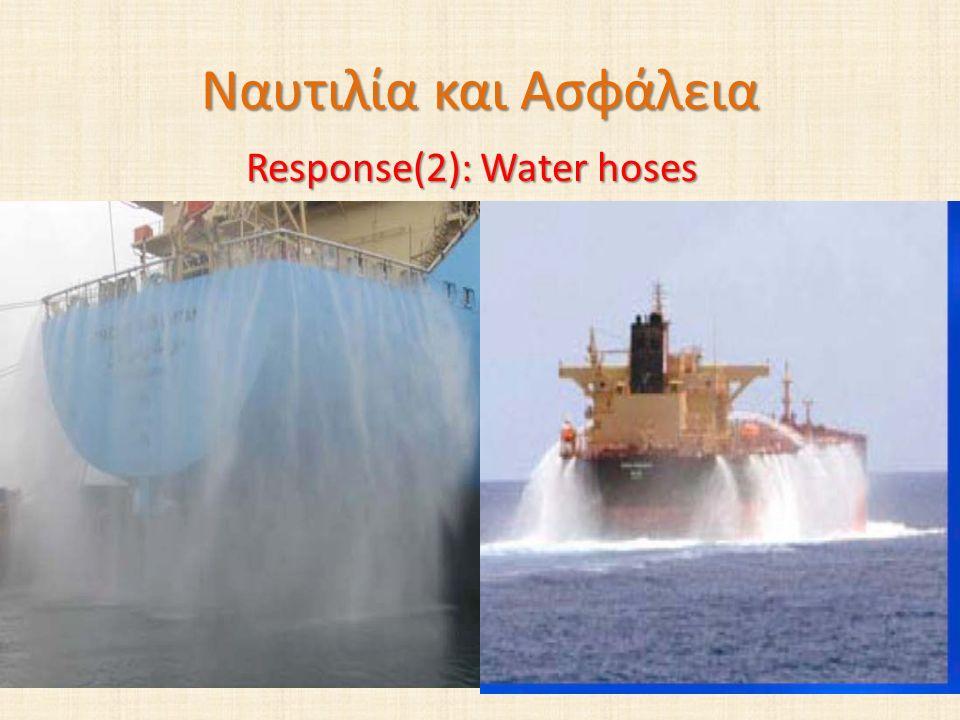 Ναυτιλία και Ασφάλεια Response(2): Water hoses