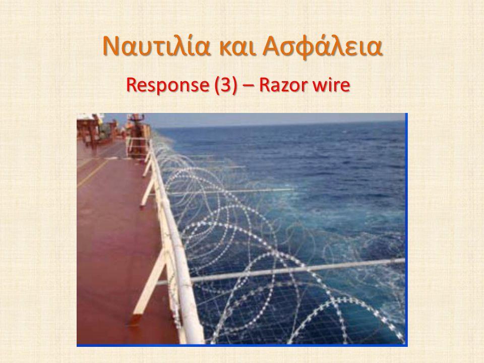 Ναυτιλία και Ασφάλεια Response (3) – Razor wire
