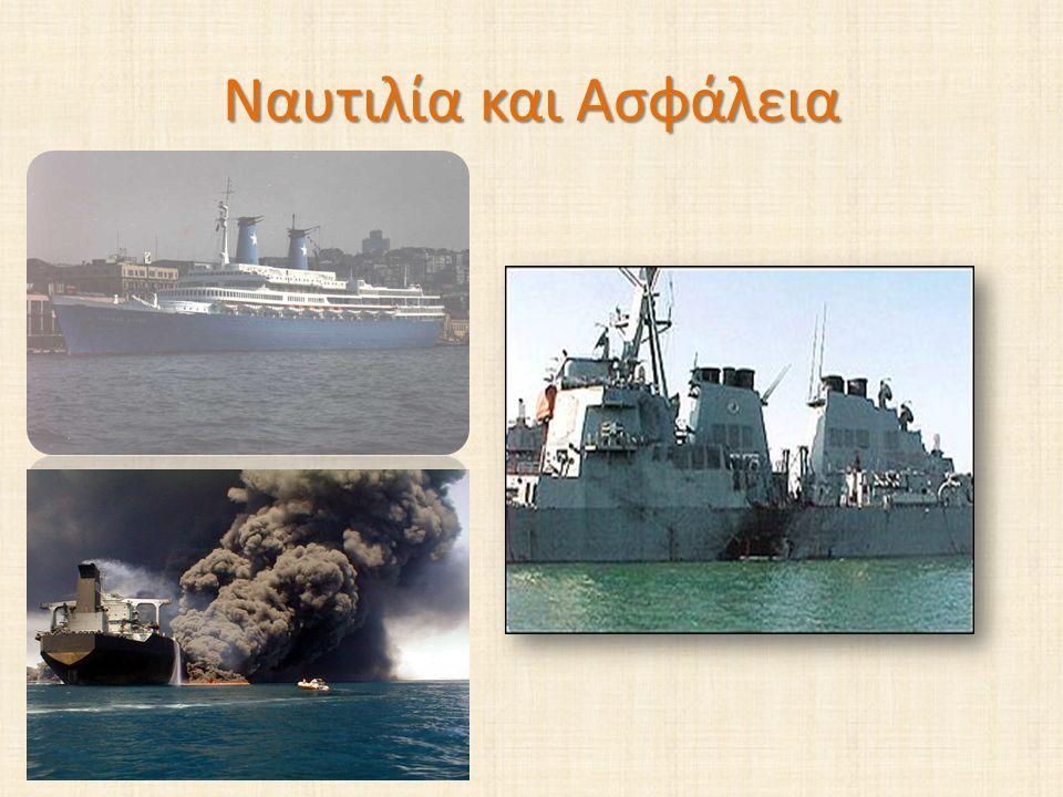 Ναυτιλία και Ασφάλεια