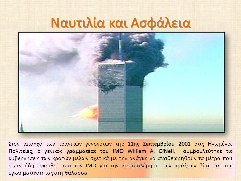 11ης Σεπτεμβρίου 2001 ΙΜΟ William A. O'Neil Στον απόηχο των τραγικών γεγονότων της 11ης Σεπτεμβρίου 2001 στις Ηνωμένες Πολιτείες, ο γενικός γραμματέας