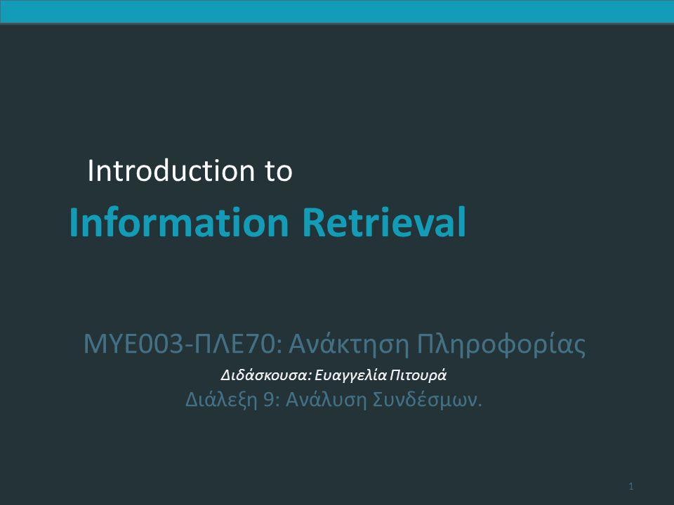 Introduction to Information Retrieval Τι θα δούμε σήμερα Κεφ 21 2  Web: λίγη ιστορία και ο web γράφος και σημασία της άγκυρας (anchor text)  Ανάλυση συνδέσμων  PageRank  HITS (Κομβικές σελίδες και σελίδες κύρους)  Διαφημίσεις
