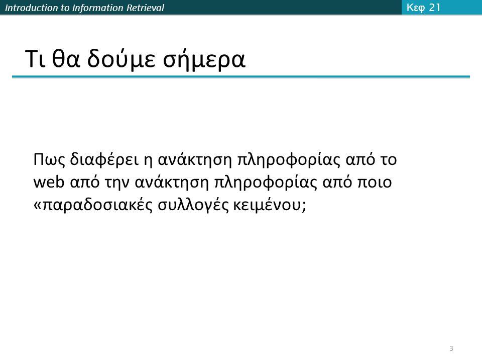 Introduction to Information Retrieval PageRank: Διανυσματική αναπαράσταση 44 Κεφ.