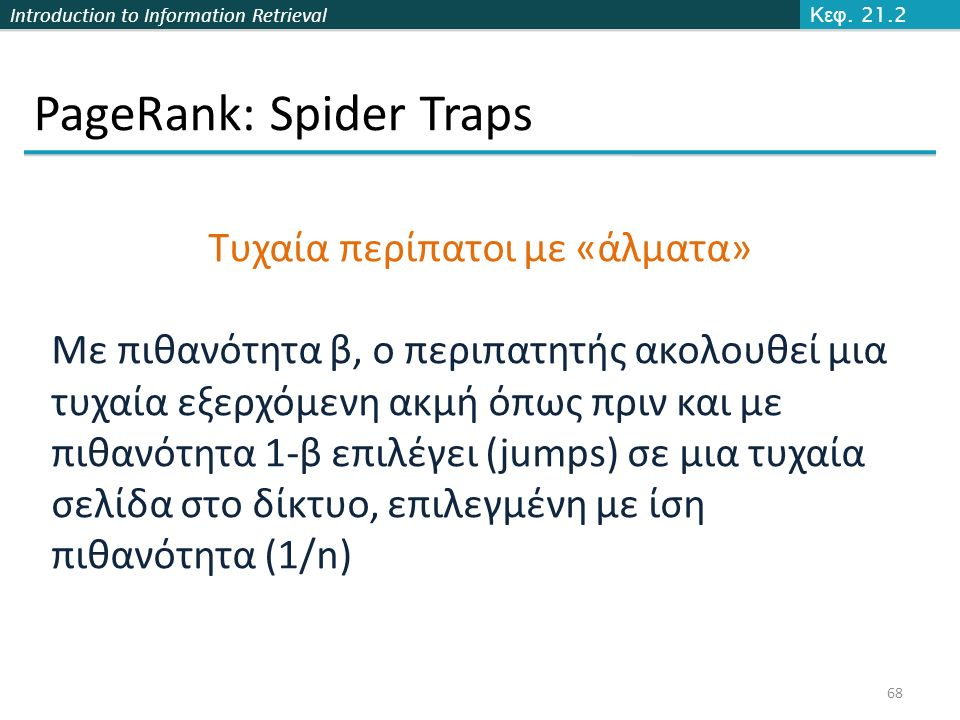 Introduction to Information Retrieval PageRank: Spider Traps 68 Κεφ.