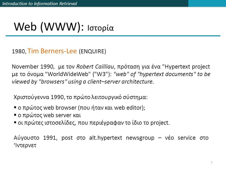 Introduction to Information Retrieval Web (WWW): Ιστορία Ο πρώτος web server (και πρώτος web browser): A NeXT Computer - Η πρώτη φωτογραφία στο web το 1992 (CERN house band Les Horribles Cernettes) 8 logo by Robert Cailliau Mosaic (1993) πρώτος graphical browser
