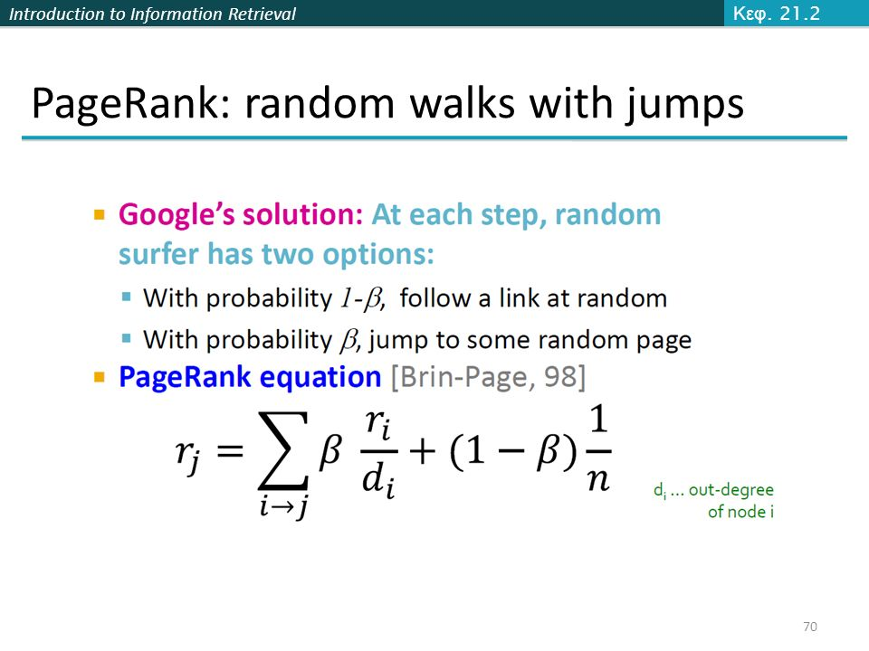 Introduction to Information Retrieval PageRank: random walks with jumps 70 Κεφ. 21.2
