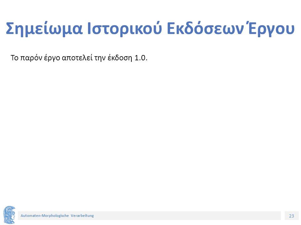 23 Automaten-Morphologische Verarbeitung Σημείωμα Ιστορικού Εκδόσεων Έργου Το παρόν έργο αποτελεί την έκδοση 1.0.