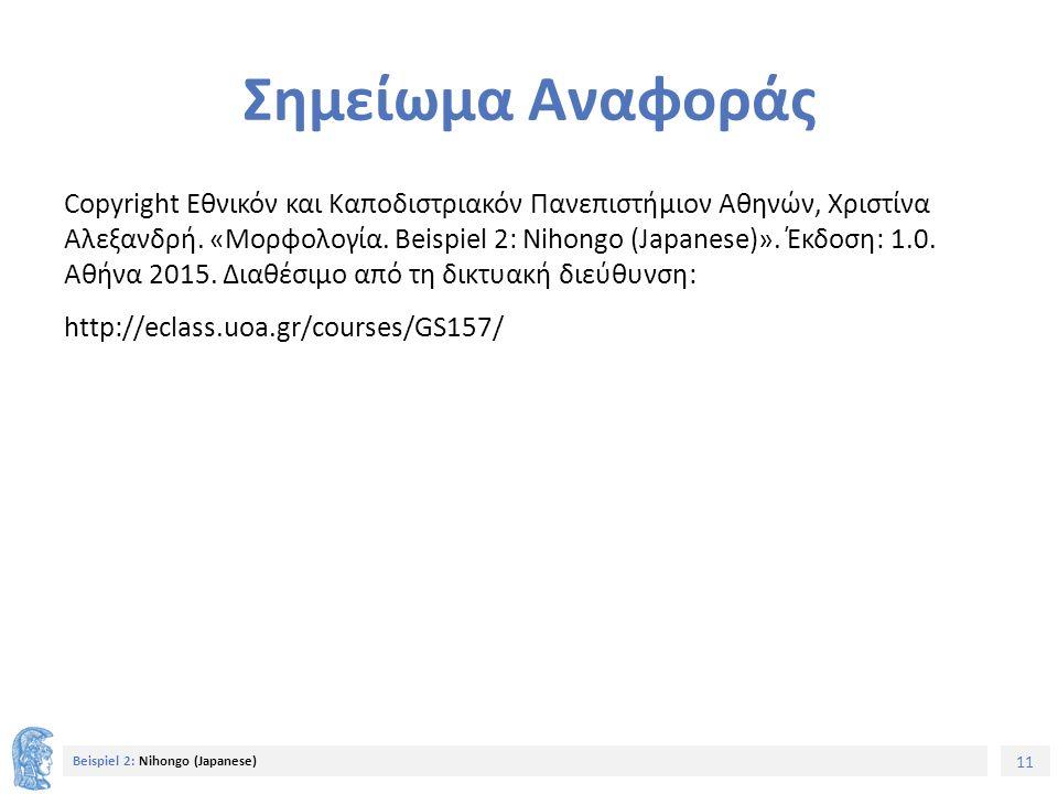 11 Beispiel 2: Nihongo (Japanese) Σημείωμα Αναφοράς Copyright Εθνικόν και Καποδιστριακόν Πανεπιστήμιον Αθηνών, Χριστίνα Αλεξανδρή.