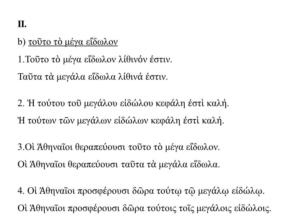III.a) formas corretas do verbo ε ἰ μί 1. Τ ὰ μυστ ή ρι ά ἐ στι πολλ ά.