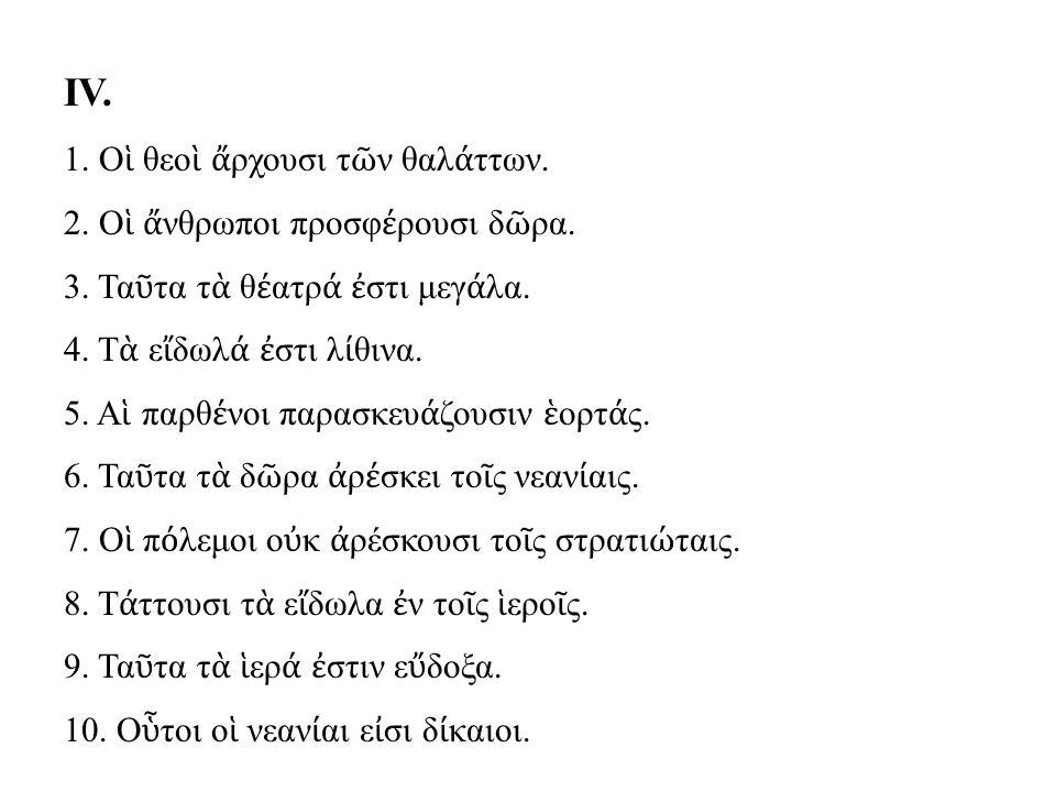 V.1. Αcusativo 2. Nominativo 3. Νοminativo 4. Acusativo 5.
