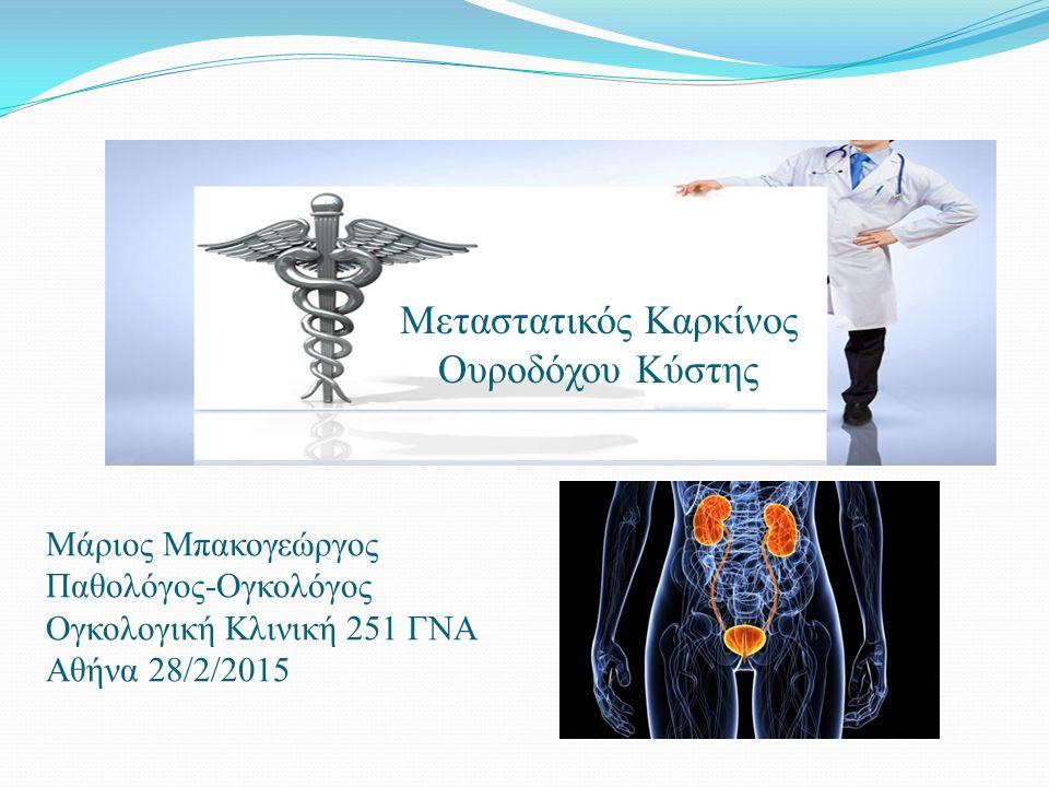 Yafi et al. Current Oncology 2011