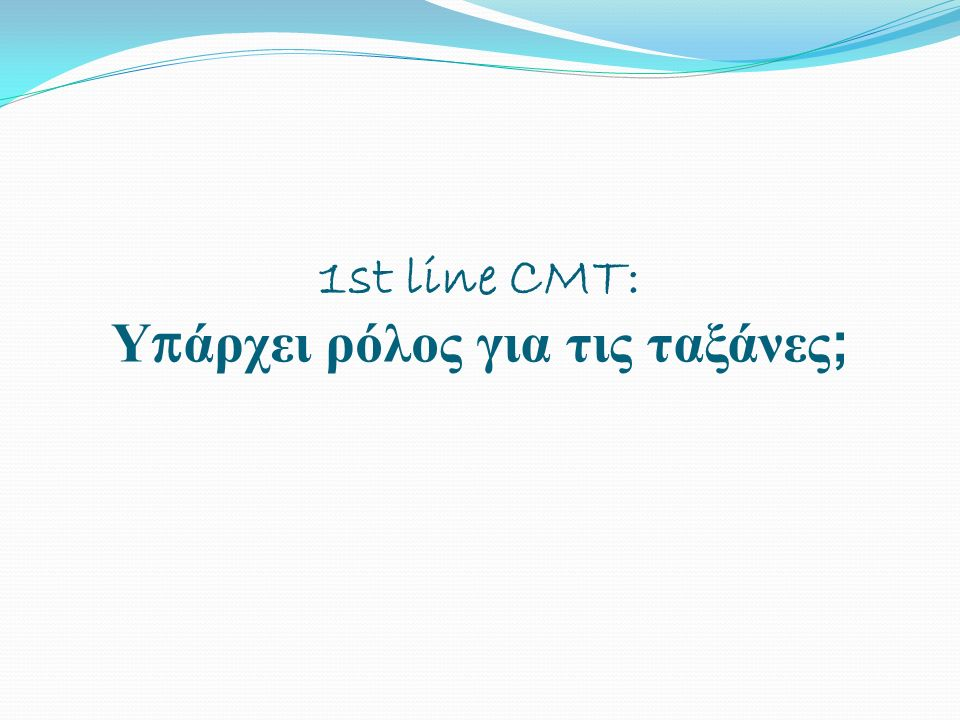 1st line CMT: Υ π άρχει ρόλος για τις ταξάνες;