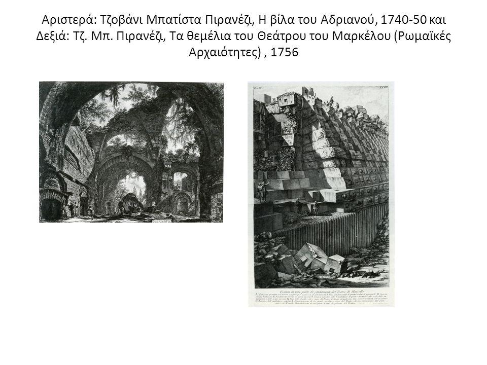 Αριστερά: Τζοβάνι Μπατίστα Πιρανέζι, Η βίλα του Αδριανού, 1740-50 και Δεξιά: Τζ. Μπ. Πιρανέζι, Τα θεμέλια του Θεάτρου του Μαρκέλου (Ρωμαϊκές Αρχαιότητ