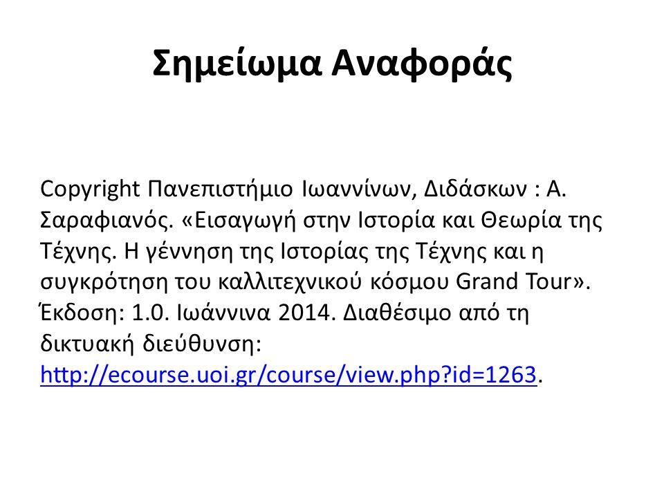 Σημείωμα Αναφοράς Copyright Πανεπιστήμιο Ιωαννίνων, Διδάσκων : Α. Σαραφιανός. «Εισαγωγή στην Ιστορία και Θεωρία της Τέχνης. Η γέννηση της Ιστορίας της