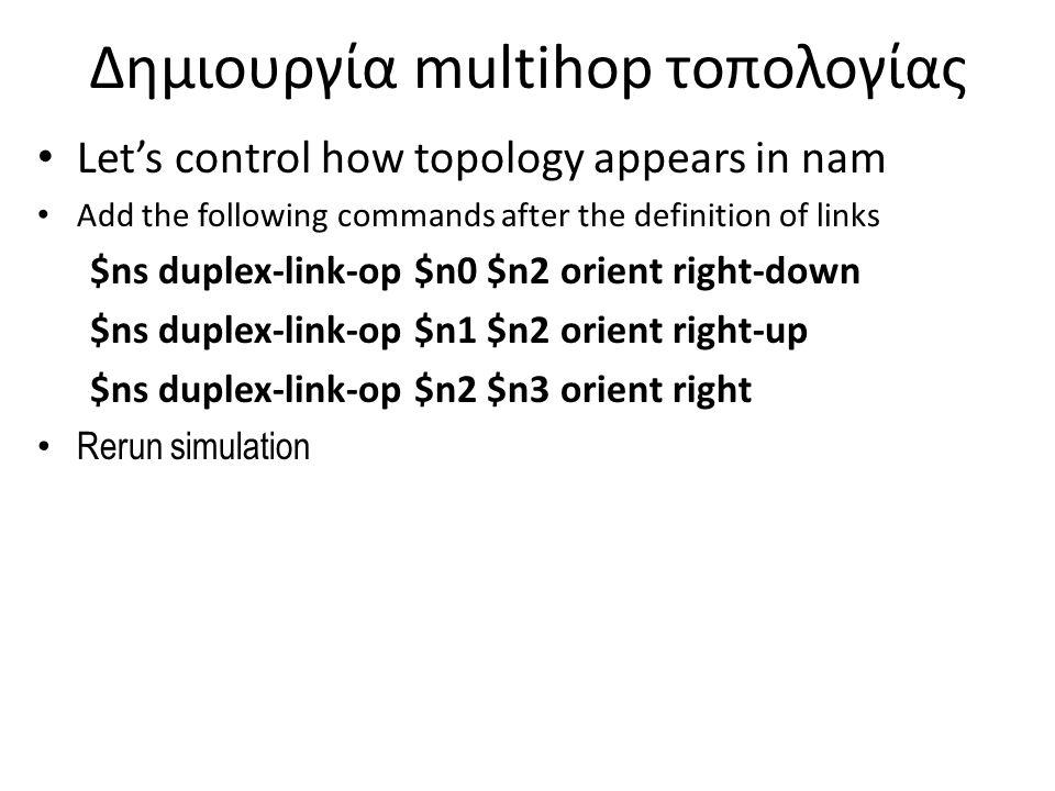 Δημιουργία multihop τοπολογίας Let's monitor data flows a little bit better Add the following commands $ns color 1 Blue $ns color 2 Red Add the following two lines to your CBR agent definitions.