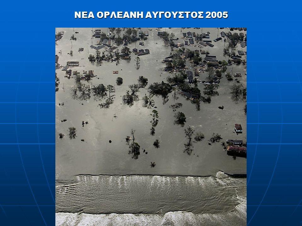 ΝΕΑ ΟΡΛΕΑΝΗ ΑΥΓΟΥΣΤΟΣ 2005