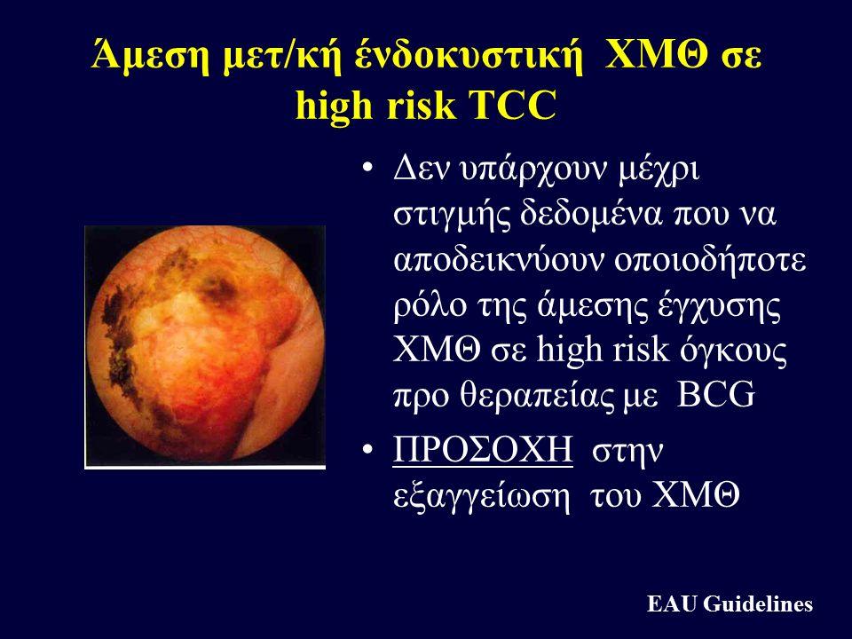 Άμεση μετ/κή ένδοκυστική ΧΜΘ σε high risk TCC Δεν υπάρχουν μέχρι στιγμής δεδομένα που να αποδεικνύουν οποιοδήποτε ρόλο της άμεσης έγχυσης ΧΜΘ σε high