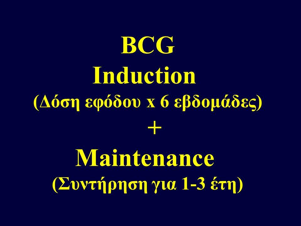 BCG Induction (Δόση εφόδου x 6 εβδομάδες) + Maintenance (Συντήρηση για 1-3 έτη)