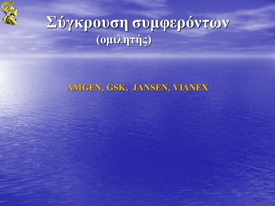 ΑMGEN, GSK, JANSEN, VIANEX Σύγκρουση συμφερόντων (ομιλητής)