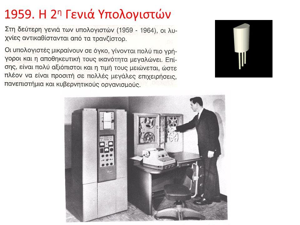1959. Η 2 η Γενιά Υπολογιστών
