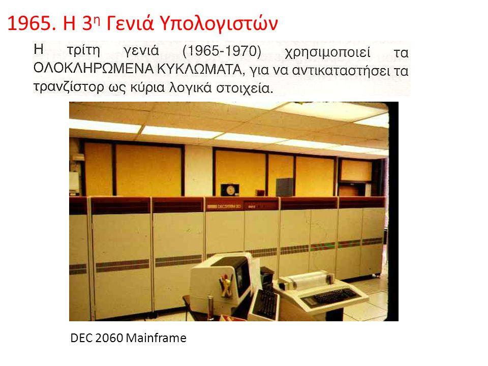 1965. Η 3 η Γενιά Υπολογιστών DEC 2060 (Σκληροί Δίσκοι)