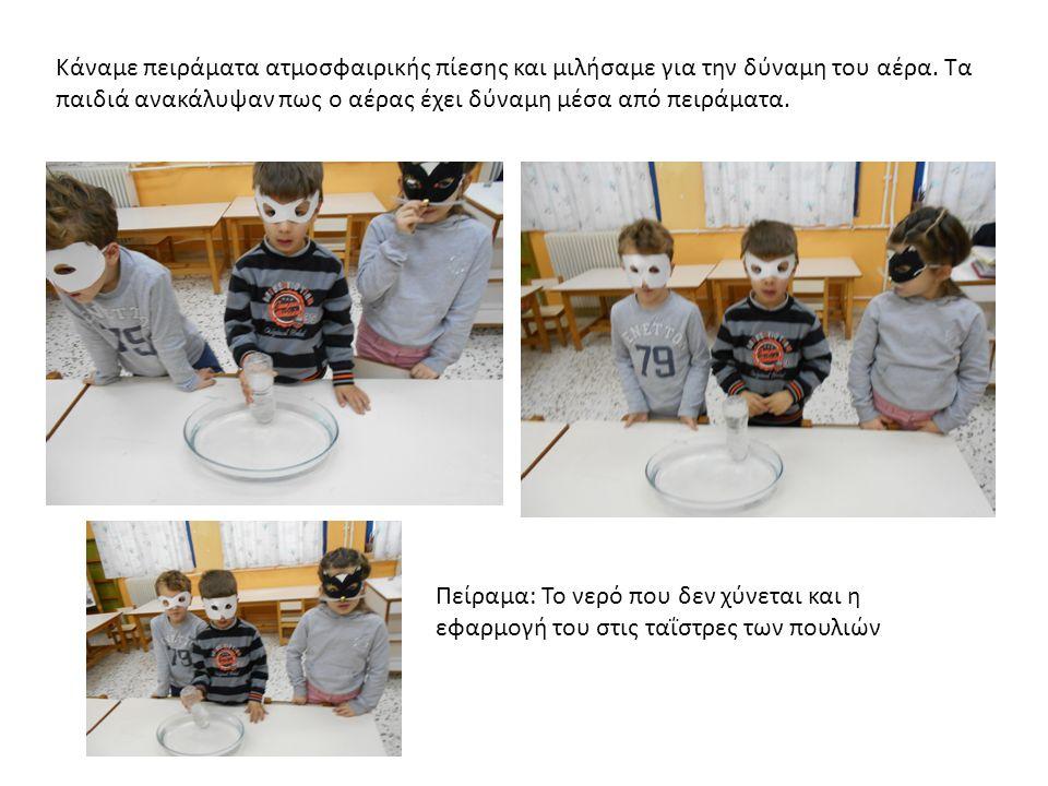 Κάναμε πειράματα ατμοσφαιρικής πίεσης και μιλήσαμε για την δύναμη του αέρα.