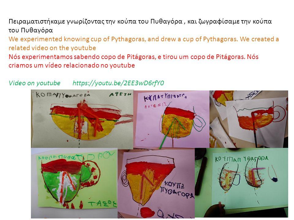 Πειραματιστήκαμε γνωρίζοντας την κούπα του Πυθαγόρα, και ζωγραφίσαμε την κούπα του Πυθαγόρα We experimented knowing cup of Pythagoras, and drew a cup of Pythagoras.