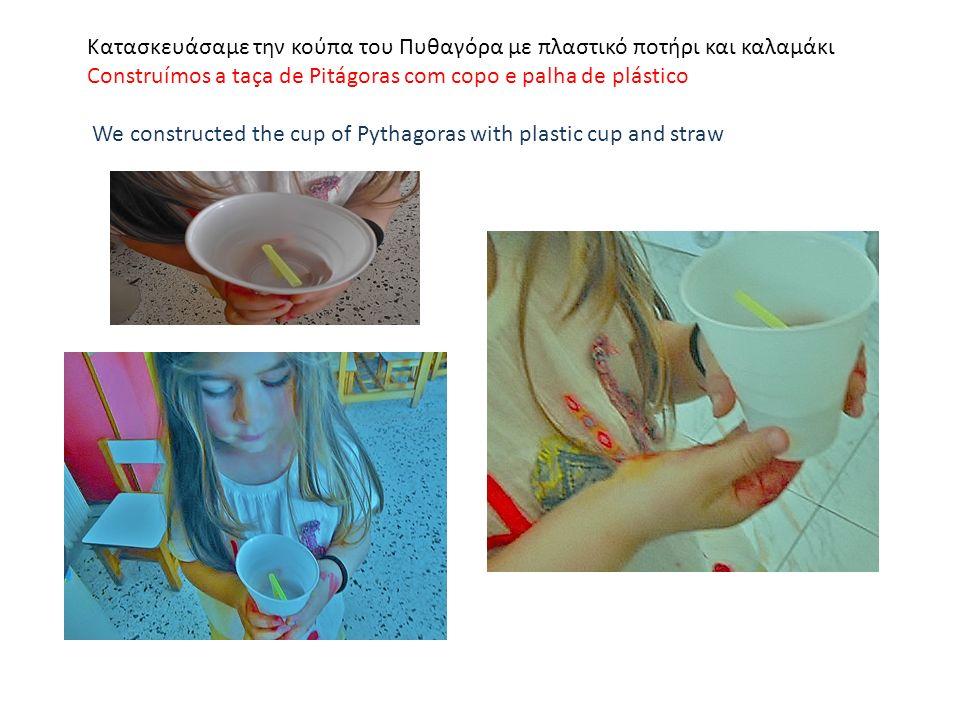 Κατασκευάσαμε την κούπα του Πυθαγόρα με πλαστικό ποτήρι και καλαμάκι Construímos a taça de Pitágoras com copo e palha de plástico We constructed the cup of Pythagoras with plastic cup and straw