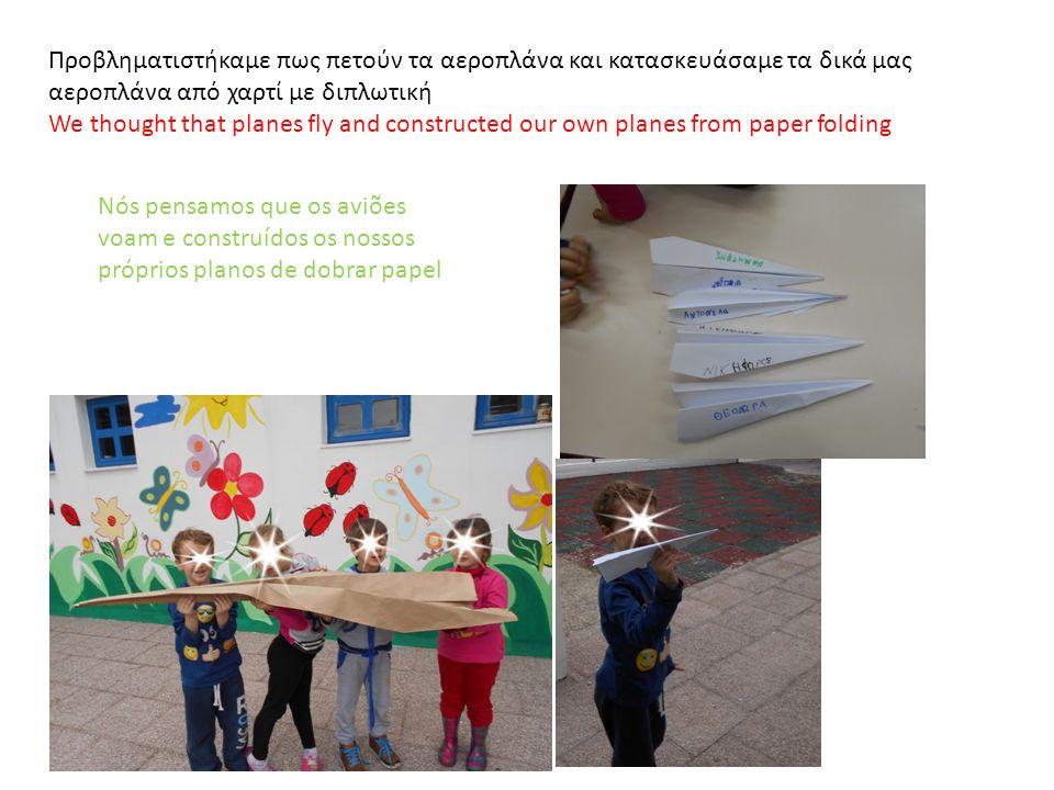 Προβληματιστήκαμε πως πετούν τα αεροπλάνα και κατασκευάσαμε τα δικά μας αεροπλάνα από χαρτί με διπλωτική We thought that planes fly and constructed our own planes from paper folding Nós pensamos que os aviões voam e construídos os nossos próprios planos de dobrar papel