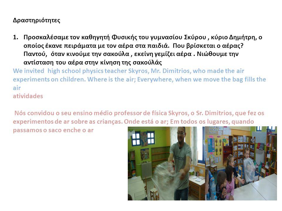 Δραστηριότητες 1.Προσκαλέσαμε τον καθηγητή Φυσικής του γυμνασίου Σκύρου, κύριο Δημήτρη, ο οποίος έκανε πειράματα με τον αέρα στα παιδιά.