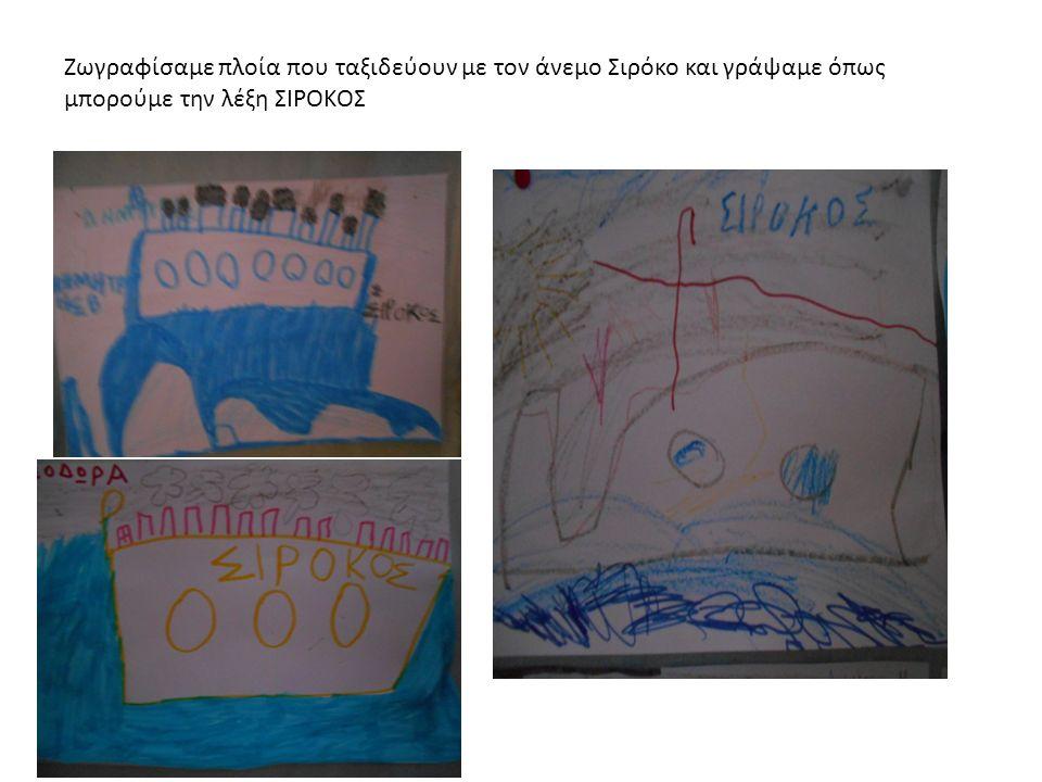 Ζωγραφίσαμε πλοία που ταξιδεύουν με τον άνεμο Σιρόκο και γράψαμε όπως μπορούμε την λέξη ΣΙΡΟΚΟΣ