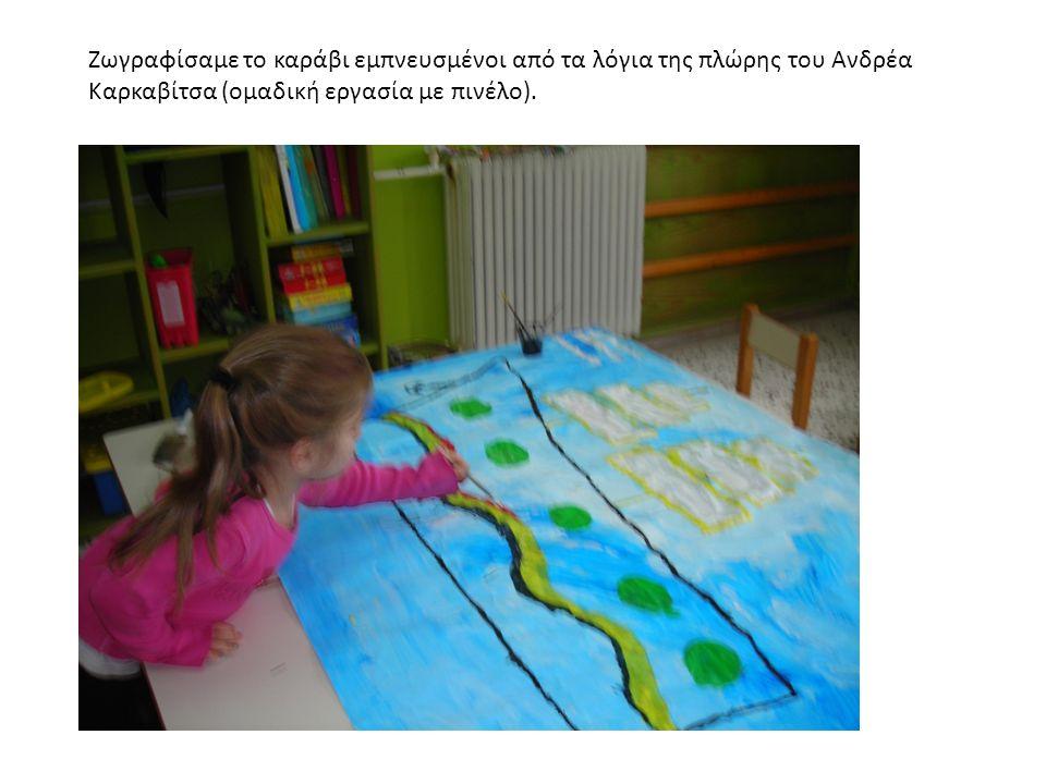 Ζωγραφίσαμε το καράβι εμπνευσμένοι από τα λόγια της πλώρης του Ανδρέα Καρκαβίτσα (ομαδική εργασία με πινέλο).
