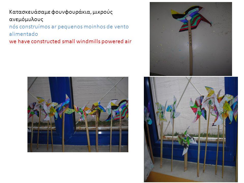 Κατασκευάσαμε φουνφουράκια, μικρούς ανεμόμυλους nós construímos ar pequenos moinhos de vento alimentado we have constructed small windmills powered air