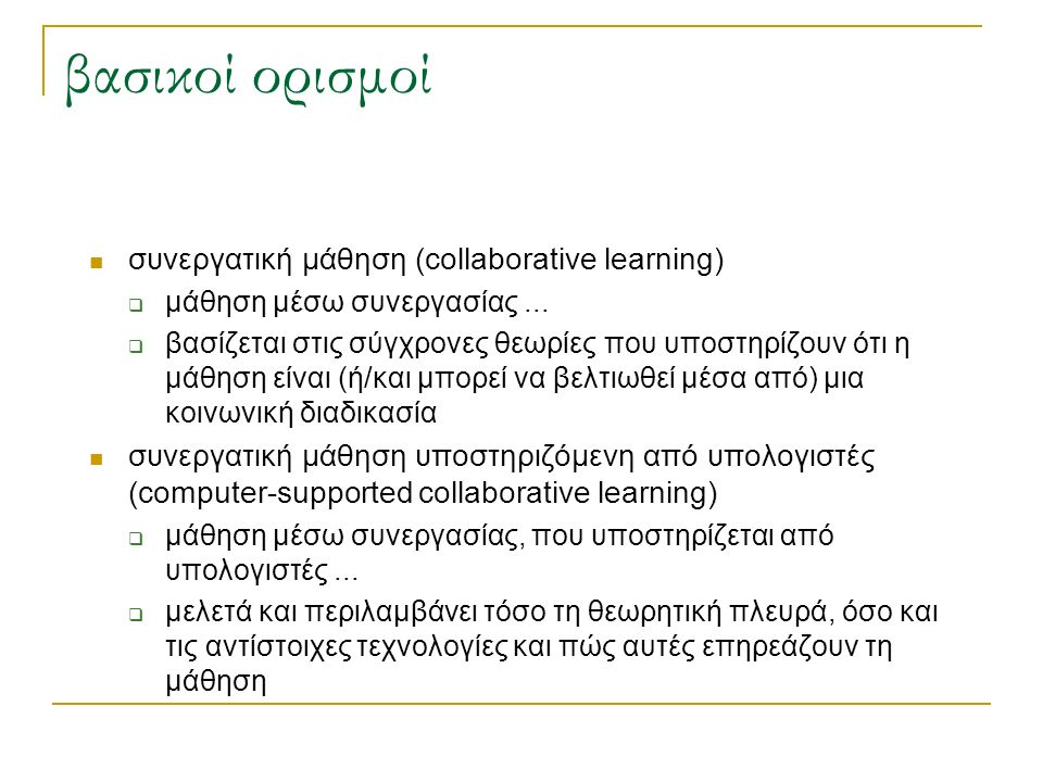 βασικοί ορισμοί συνεργατική μάθηση (collaborative learning)  μάθηση μέσω συνεργασίας...  βασίζεται στις σύγχρονες θεωρίες που υποστηρίζουν ότι η μάθ