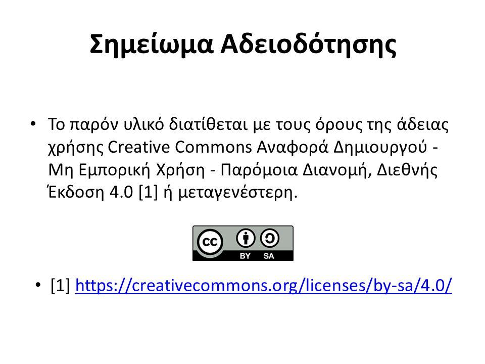 Σημείωμα Αδειοδότησης Το παρόν υλικό διατίθεται με τους όρους της άδειας χρήσης Creative Commons Αναφορά Δημιουργού - Μη Εμπορική Χρήση - Παρόμοια Διανομή, Διεθνής Έκδοση 4.0 [1] ή μεταγενέστερη.