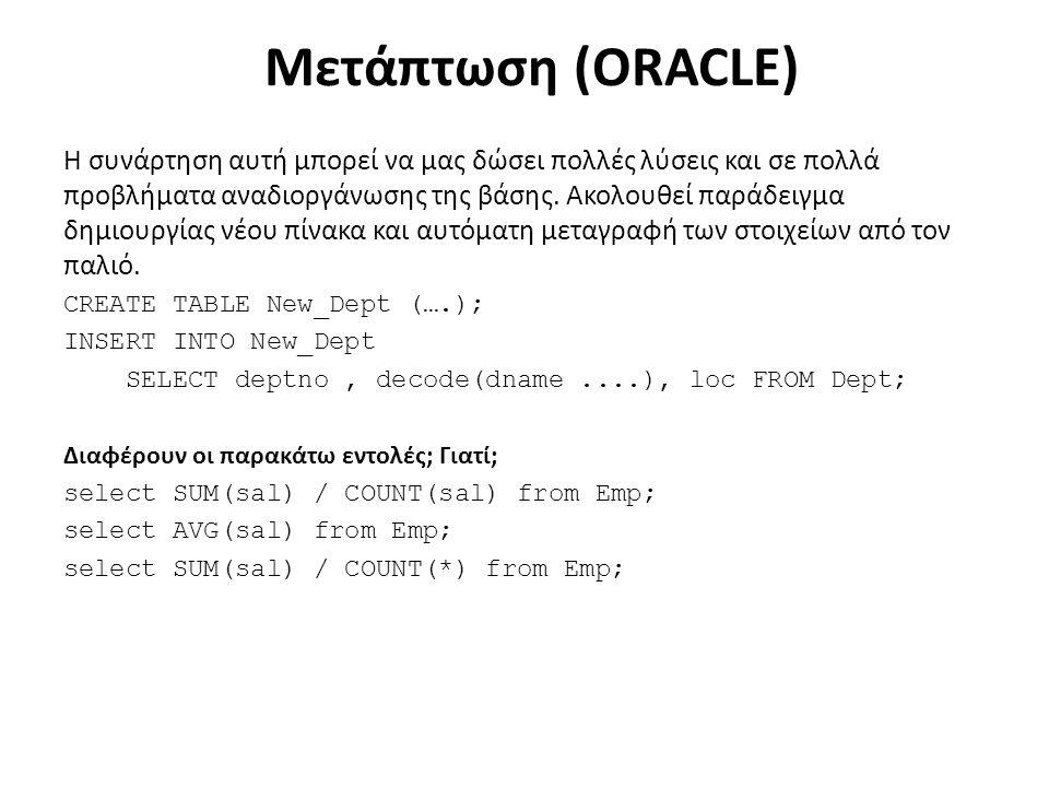 Μετάπτωση (ORACLE) Η συνάρτηση αυτή μπορεί να μας δώσει πολλές λύσεις και σε πολλά προβλήματα αναδιοργάνωσης της βάσης.