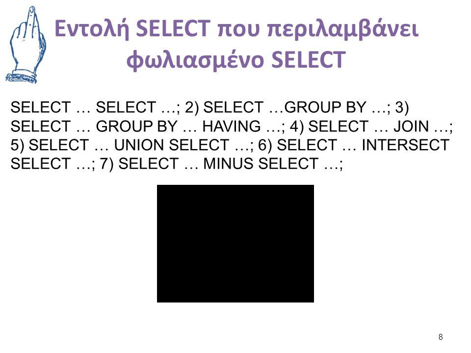 Αναζητήσεις βασιζόμενες σε περισσότερους από έναν πίνακες Εντολή SELECT … FROM table_1, table_2 … WHERE join …; /* Μπορούμε να γράψουμε απλές εντολές SELECT που θα βασίζονται: Σε δύο πίνακες με χρήση σύνδεσης.