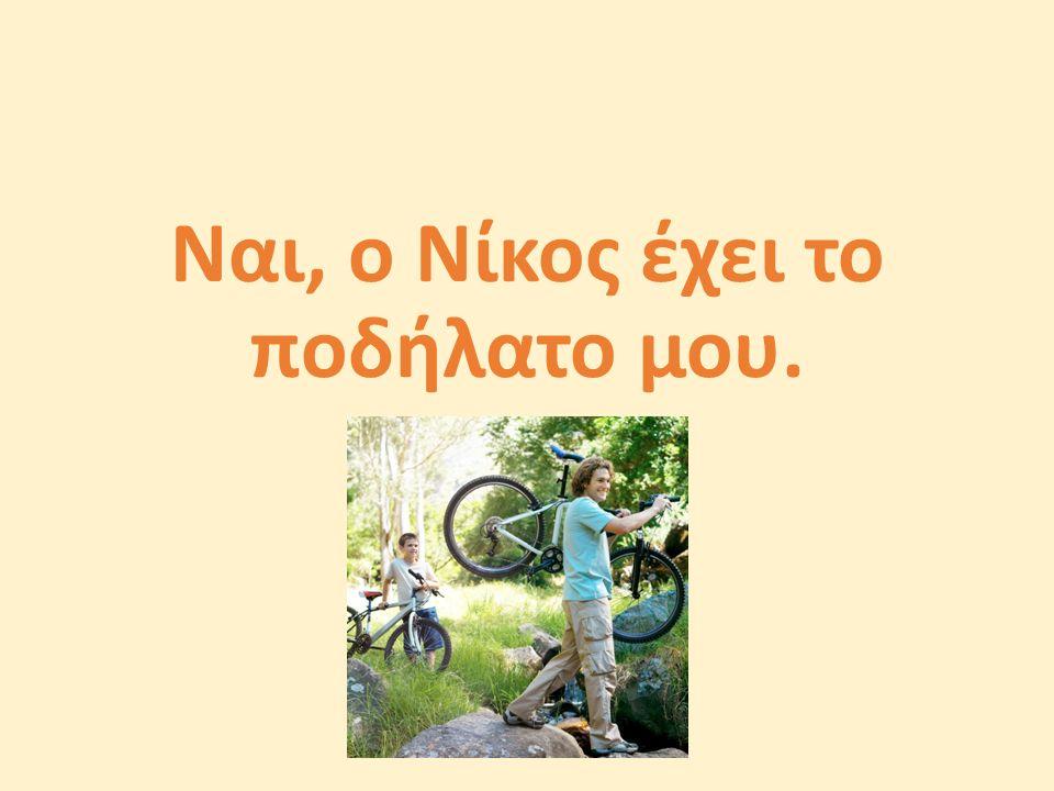 Ναι, ο Νίκος έχει το ποδήλατο μου.