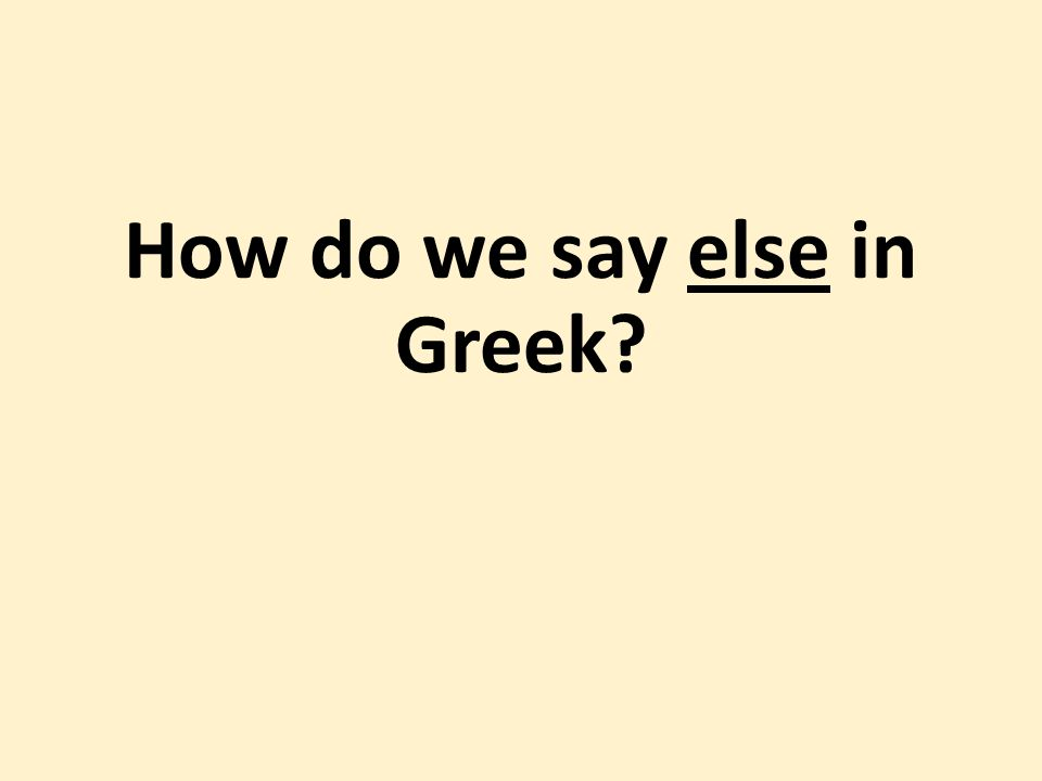 How do we say else in Greek
