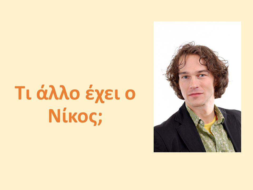 Τι άλλο έχει ο Νίκος;