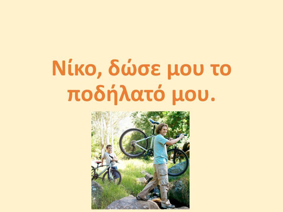Νίκο, δώσε μου το ποδήλατό μου.
