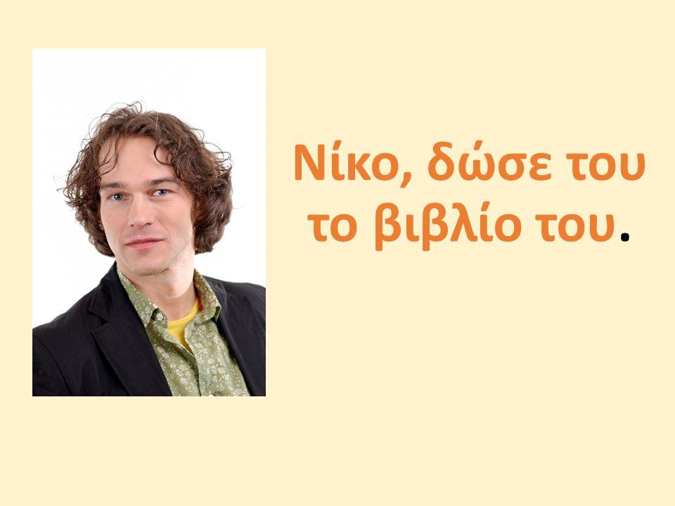 Νίκο, δώσε του το βιβλίο του.