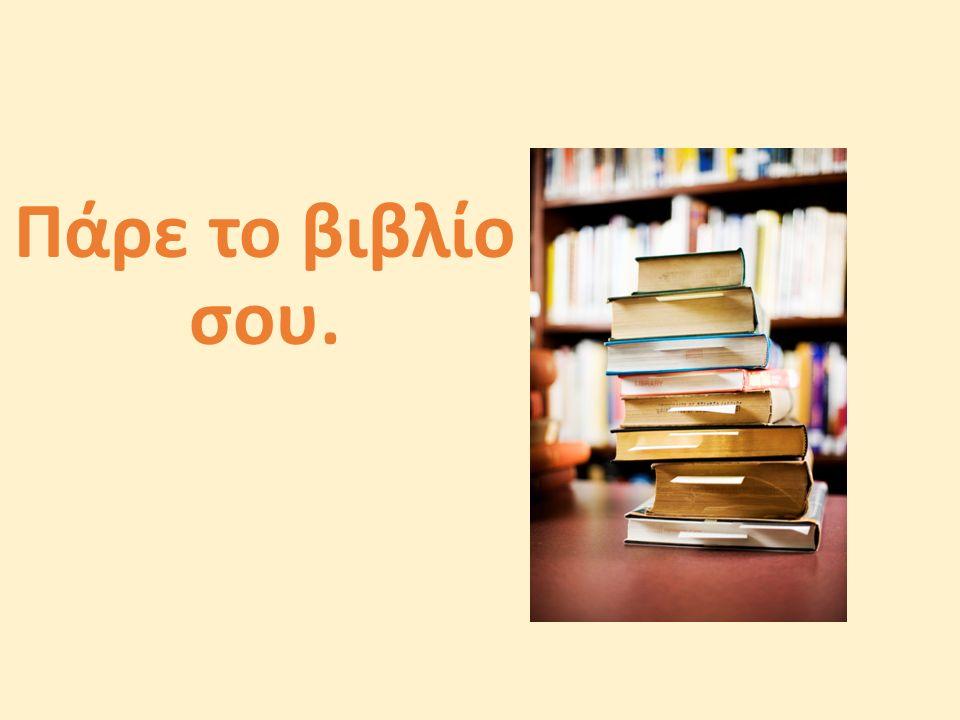 Πάρε το βιβλίο σου.