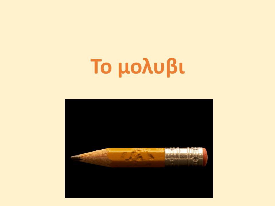 Το μολυβι