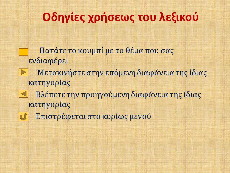 Ten (ten) Zehn (tzeen) Diez (diez) Dhjetë (thiete) Δέκα (deka) 1 2 3 4 5 6 7 8 9 10
