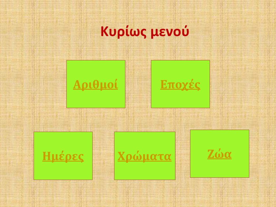 Njëmbedhjetë (niebethiete) Elf (elf) Once (onthe) Έντεκα (endeka) Eleven (ileven) 1 2 3 4 5 6 7 8 9 10 11