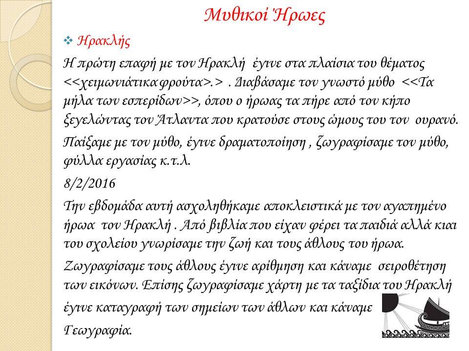 Μυθικοί Ήρωες  Ηρακλής Η πρώτη επαφή με τον Ηρακλή έγινε στα πλαίσια του θέματος.>.