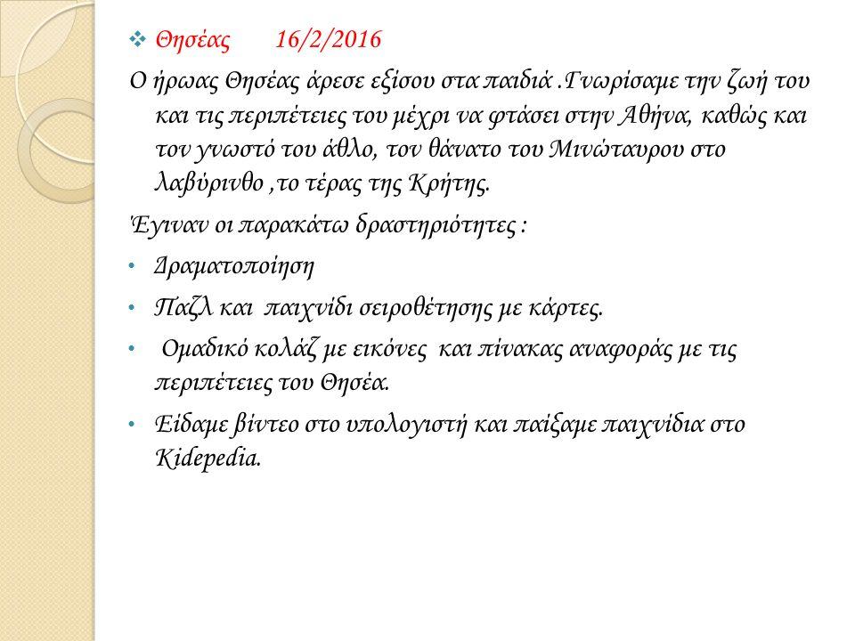  Θησέας 16/2/2016 Ο ήρωας Θησέας άρεσε εξίσου στα παιδιά.Γνωρίσαμε την ζωή του και τις περιπέτειες του μέχρι να φτάσει στην Αθήνα, καθώς και τον γνωστό του άθλο, τον θάνατο του Μινώταυρου στο λαβύρινθο,το τέρας της Κρήτης.
